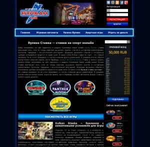 Сайт зеркало Вулкан Ставка